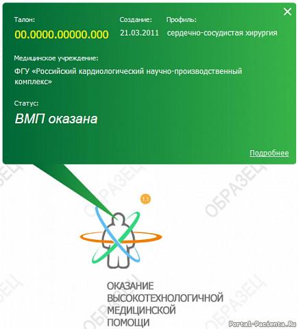 Демонстрационный талон с номером «00.0000.00000.000»
